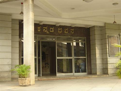 Kannada Bhavana