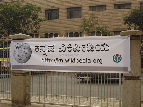 kn.wikipedia poster out side Kannada Bhavana.