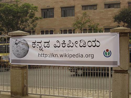 kn.wikipedia poster out side Kannada Bhavana.