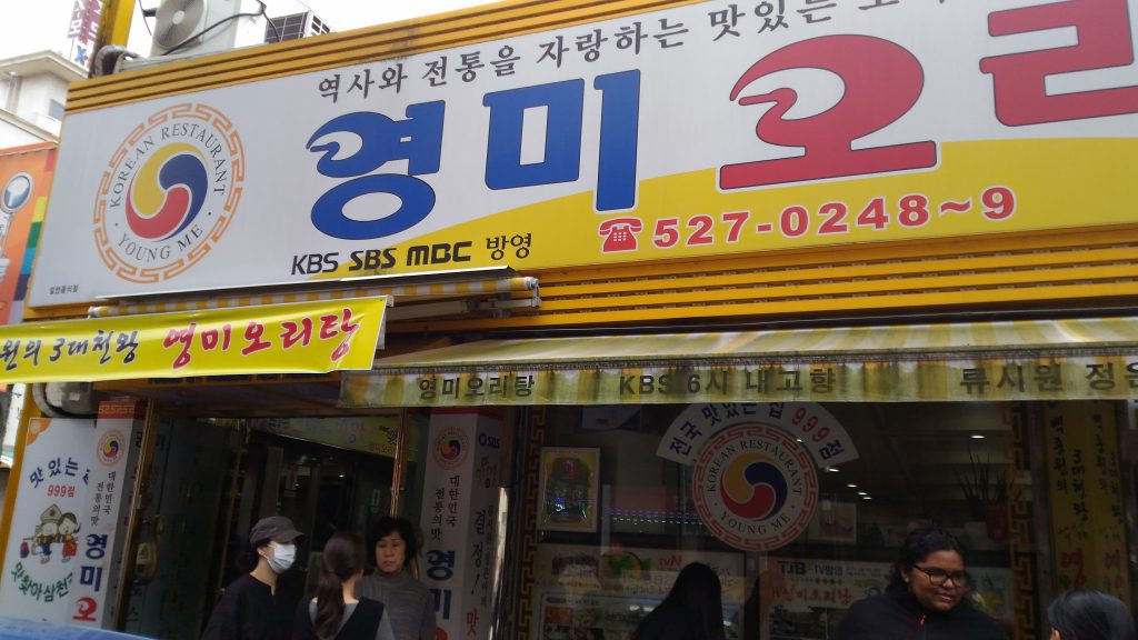 Young me Restaurant.