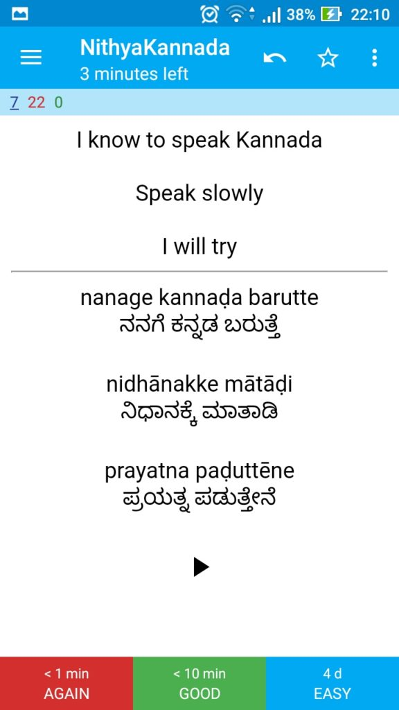 Show Answer will display the answer (In Kannada) and also plays audio