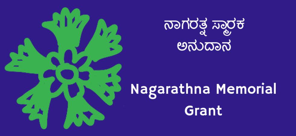 ನಾಗರತ್ನ ಸ್ಮಾರಕ ಅನುದಾನ - Nagarathna Memorial Grant
