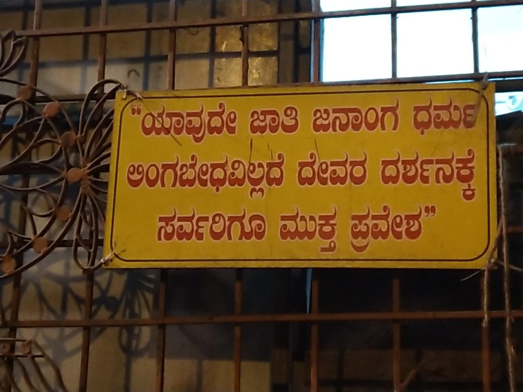At Kote Anjaneya Swamy Temple